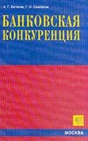 Банковская конкуренция  Баталов А.Г., Самойлов Г.О. купить