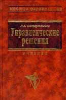 Управленческие решения Серия: Высшее образование Учебник 4 издание  Фатхутдинов Р.А. купить