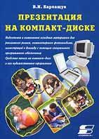 Презентация на компакт-диске  Карлащук В. купить