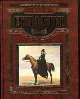 Книга о лошади  Урусов С.П. Князь купить
