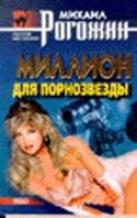 Миллион для порнозвезды  Рогожин М. купить
