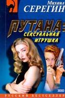 Путана Сексуальная игрушка  Серегин М. купить