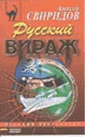 Русский вираж  Свиридов А. купить