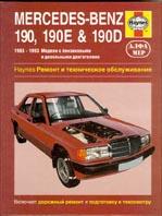 Mercedes-Benz 190, 190E & 190D 1983-1993 гг. Ремонт и техническое обслуживание  Рендл Ст., Драйтон Сп. купить