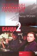 Банда 2 Серия: Гражданин начальник  Пронин В. купить