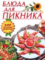 Блюда для пикника Серия: Для дома, для семьи  Колосова С купить