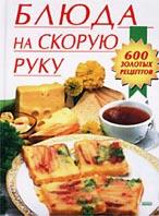 Блюда на скорую руку Серия: Для дома, для семьи  Смирнова И. купить