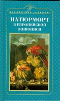 Натюрморт в европейской живописи  Филатов Ю., Данилова И. купить