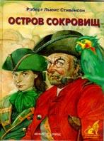 Остров сокровищ Серия: Приключения и фантастика  Роберт Льюис Стивенсон купить