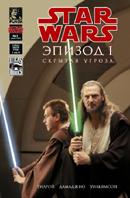 Star Wars Эпизод 1 Скрытая угроза   Гилрой Г., Дамаджио Р. купить