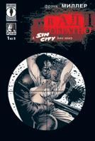 Sin City В ад и обратно (в 9 частях) Комиксы  Миллер Ф. купить