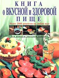 Книга о вкусной и здоровой пище Серия: Для дома, для семьи  Могильный Н. купить