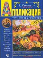 Аппликация Техника и искусство Серия: Азбука рукоделия  Митителло К. купить