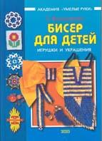 Бисер для детей Серия: Академия `Умелые руки`  Виноградова Е. купить