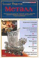 Металл Художественная ковка Серия: Академия мастерства  Федотов Г. купить