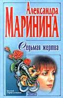 Седьмая жертва Серия: Анастасия Каменская  Маринина А. купить