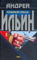 Козырной стрелок  Ильин А. купить