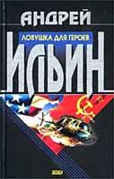 Ловушка для героев  Ильин А. купить