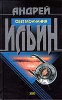 Обет молчания  Ильин А. купить