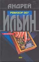 Ревизор 007  Ильин А. купить
