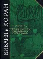 Библия и Коран Пророки, праведники, мудрецы  Яковлев Л. купить