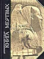 Древнеегипетская книга мертвых Слово устремленного к Свету   купить