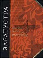 Учение огня Гаты и молитвы  Заратустра купить