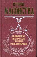 История масонства Великие цели Мистические искания Таинство обрядов   купить