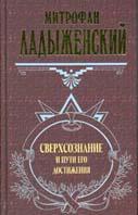 Сверхсознание и пути его достижения  Ладыженский М. купить