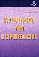 Бухгалтерский учет в строительстве  Бородина В.В. купить
