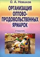 Организация оптово-продовольственных ярмарок Учебник  Новиков О.А. купить