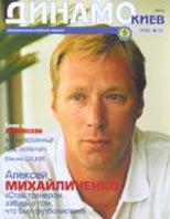 Динамо Киев № 2 (3)   купить