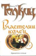 Властелин колец Трилогия Хранители кольца Книга 1  Толкин Дж. Р.Р. купить