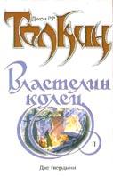 Властелин колец Трилогия Две твердыни Книга 2  Толкин Дж. Р.Р. купить