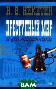 Преступный мир и его защитники  Никитин Н.В. купить