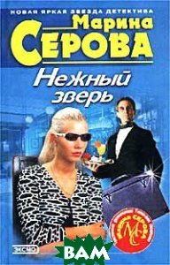 Нежный зверь Серия: Бестселлеры  М. Серовой  Серова Марина купить