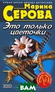 Это только цветочки Серия: Бестселлеры  М. Серовой  Серова Марина купить