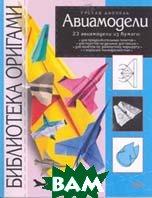 Авиамодели 23 авиамодели из бумаги Серия: Библиотека оригами  Диппель Г. купить