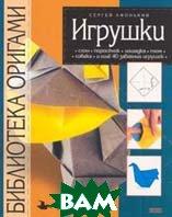 Игрушки Серия: Библиотека оригами  Афонькин С. купить