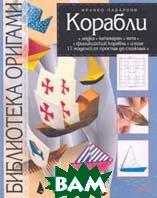 Корабли Серия: Библиотека оригами  Паварини Ф. купить