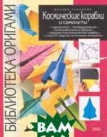 Космические корабли и самолеты Серия: Библиотека оригами  Паварини Ф. купить