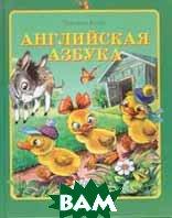 Английская азбука / русский /   Коти Т.Ю. купить