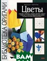 Цветы Серия: Библиотека оригами  Пиллан Н. купить