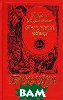 Республика Шкид Серия: Библиотека приключений  Белых Г., Пантелеев Л. купить