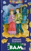Детство Никиты Серия: Библиотека школьника  Толстой А. купить