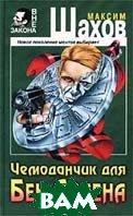 Чемоданчик для Бен Ладена  Шахов М. купить