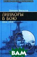 Линкоры в бою 1914-1918 гг. Серия: Военно-морская библиотека  Вильсон Х. купить