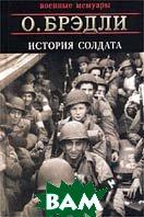 История солдата Серия: Военные мемуары  Брэдли О. купить