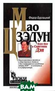 Мао Цзэдун, Цзян Цин и Советник Дэн Серия: Вожди и советники  Бурлацкий Ф.М. купить