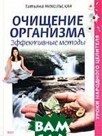 Очищения организма Эффективные методы Серия: Для дома, для семьи  Никольская Т. купить